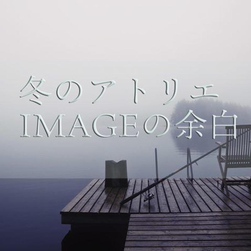 冬のアトリエ IMAGEの余白ご予約