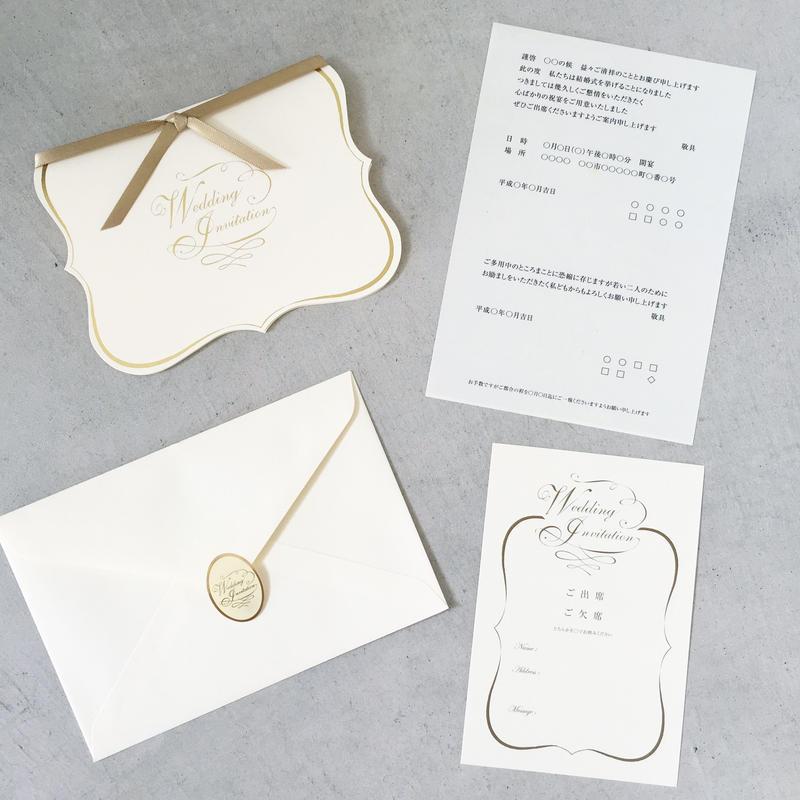 サンプル:結婚式 招待状 プルミエシリーズ(クリーム)