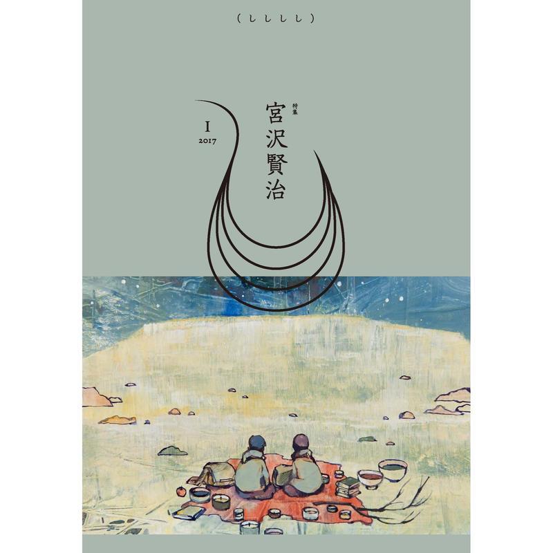 ししししvol.1 特集:宮沢賢治