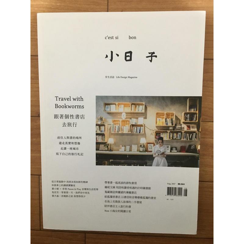 小日子2017年8月号 跟著個性書店去旅行