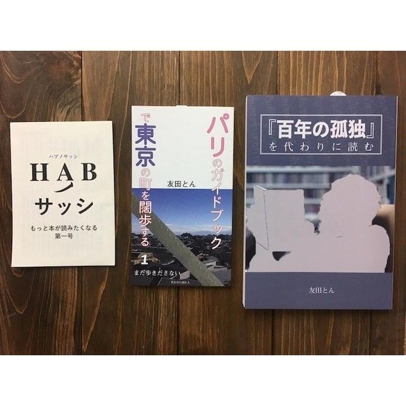 『パリのガイドブック』/『代わりに読む』セット