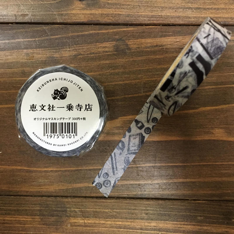 恵文社一乗寺店オリジナルマスキングテープ
