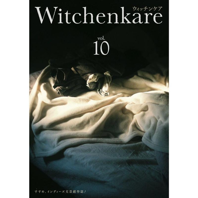 Witchenkare(ウィッチンケア)