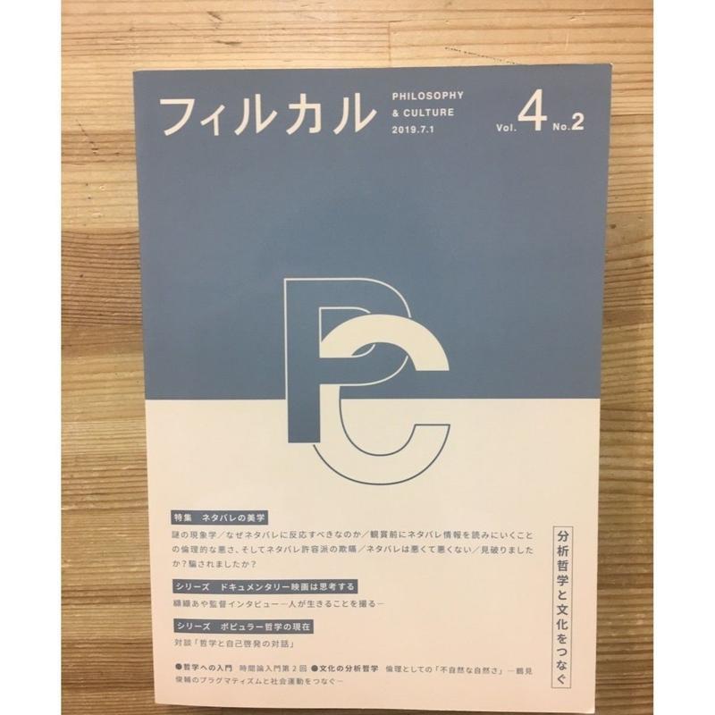 フィルカル VOL.4_no.1〜2