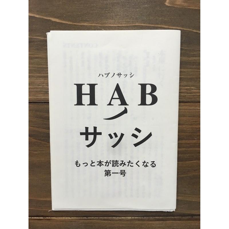 H.A.Bノ冊子 vol.1