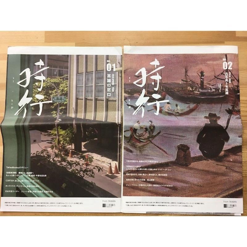 時行(台湾高雄:三餘書店発行)