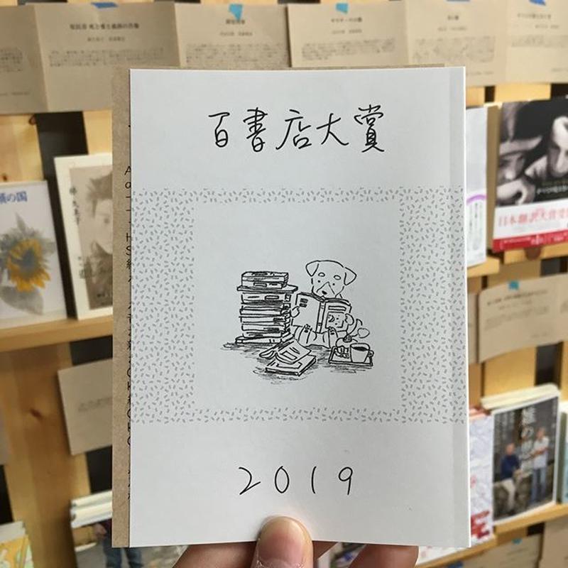 百書店大賞2019