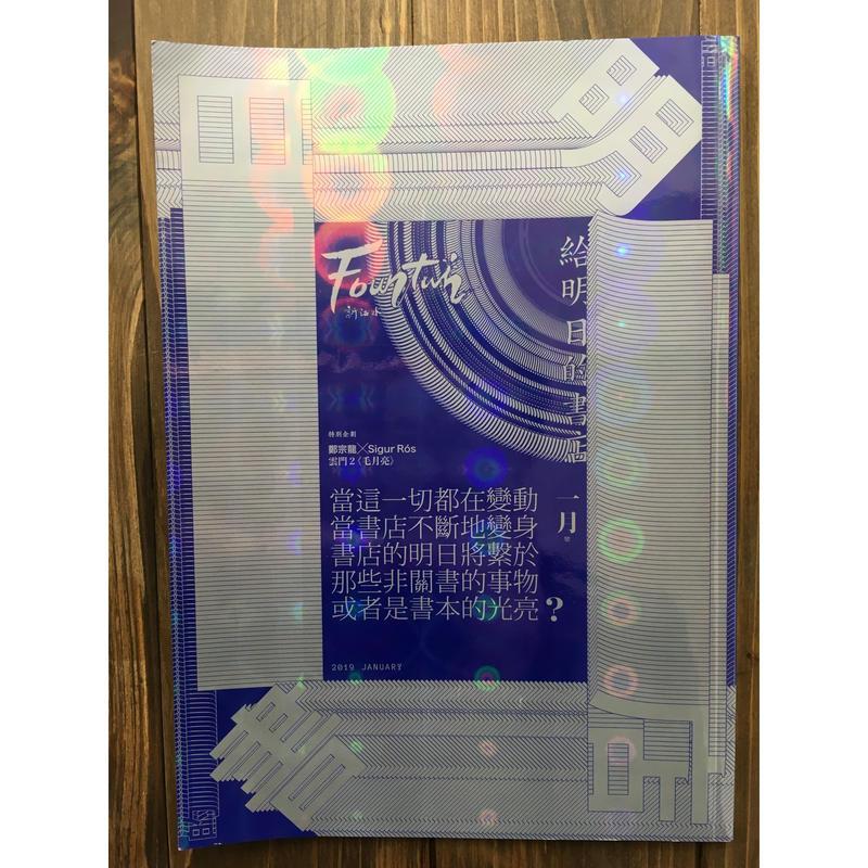 新活水2019年1月号給明日的書店(書店特集)