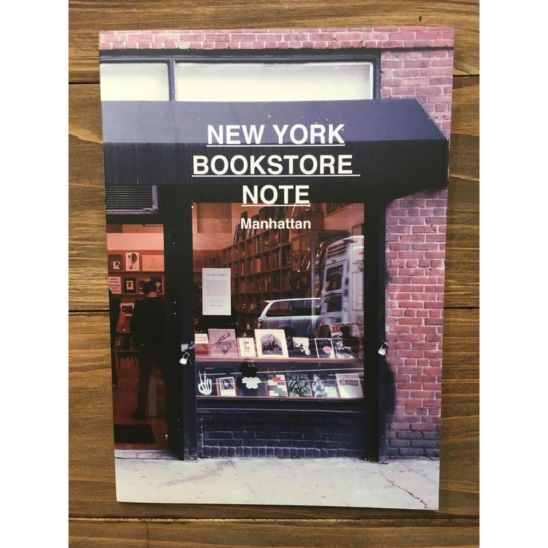 NEW YORK BOOKSTORE NOTE マンハッタン編