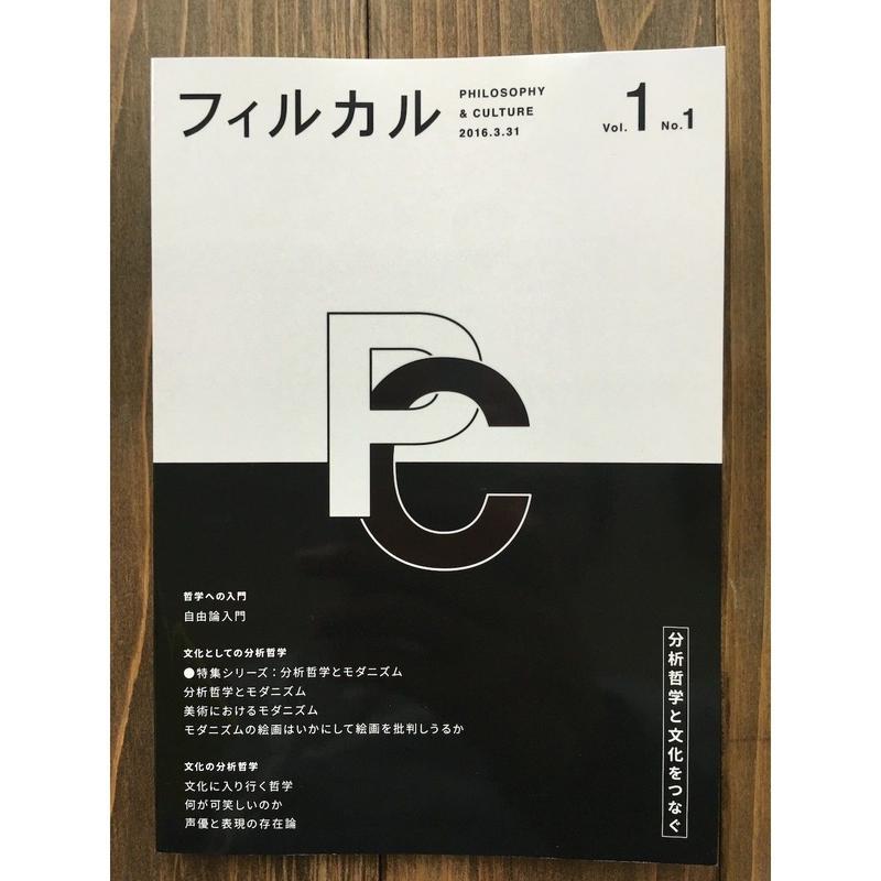 フィルカル VOL.1_no.1〜2_2