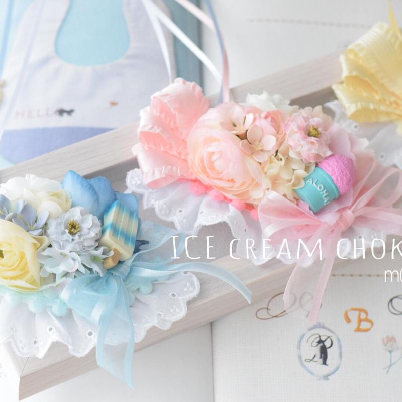 【限定】アイスクリームチョーカー