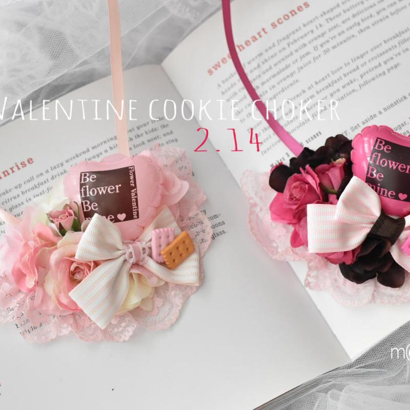 【限定】バレンタインクッキーチョーカー