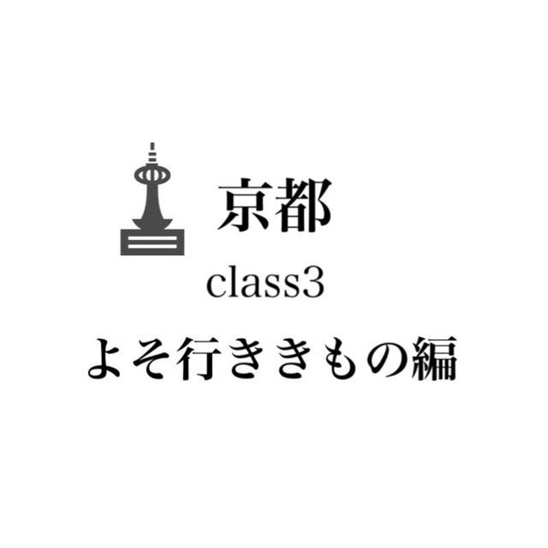 【京都】無重力着付け®講座 class3 よそゆききもの編