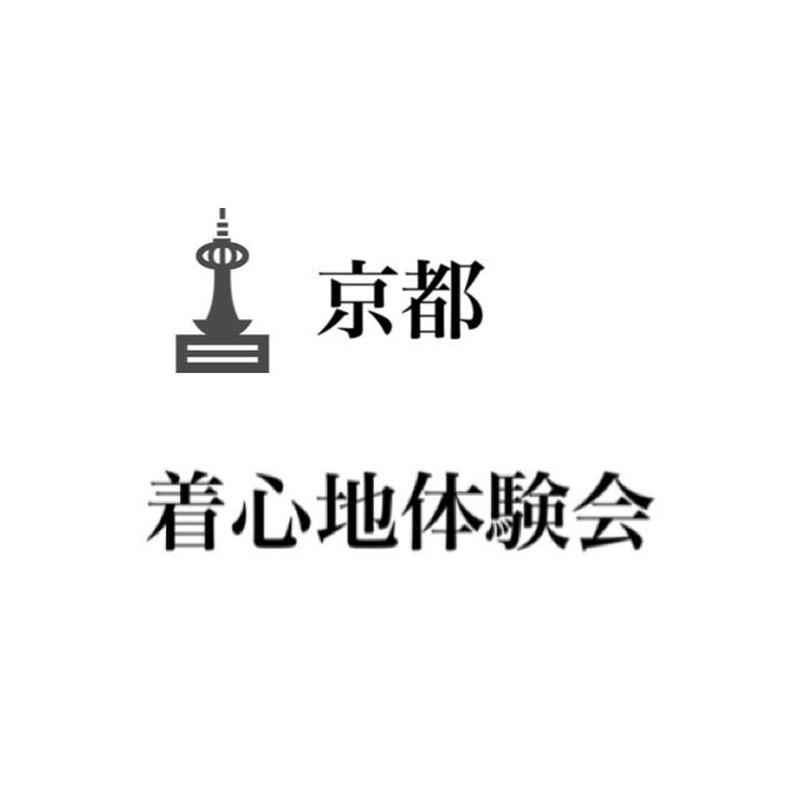 【京都】無重力着付け 着心地体験講座 + 説明会