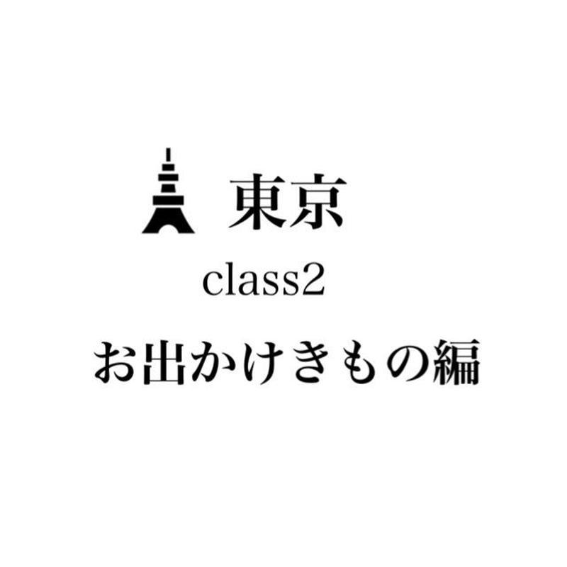 【東京】無重力着付け®︎講座 class2  お出かけきもの編