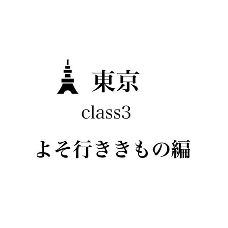 ※日程調整中です。【東京】無重力着付け®講座 class3 よそゆききもの編