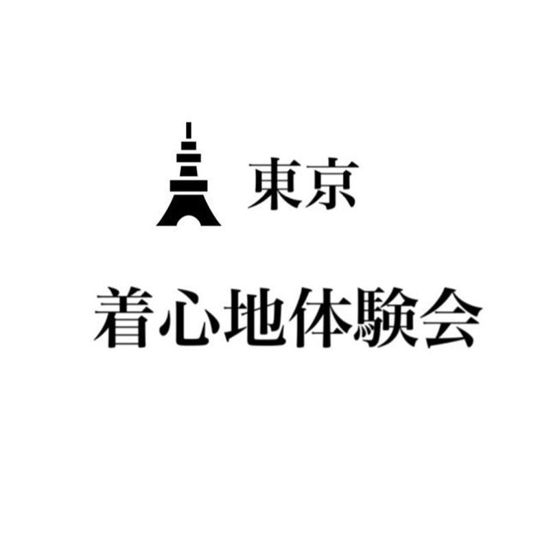 【東京】無重力着付け 着心地体験講座 + 説明会
