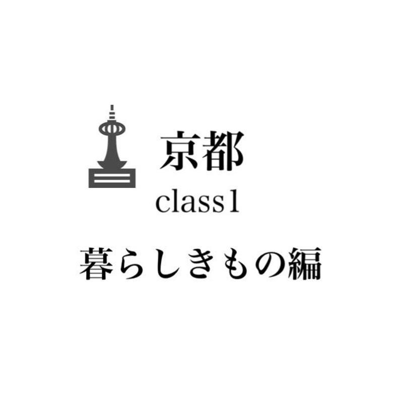 【京都】無重力着付け®︎講座 class 1 暮らしきもの編 (U22歳割引有り)