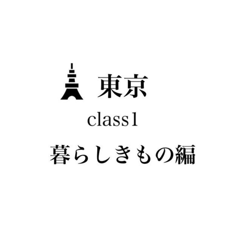 【東京 渋谷・表参道エリア】無重力着付け®︎講座 class 1 暮らしきもの編 (U22歳割引有り)