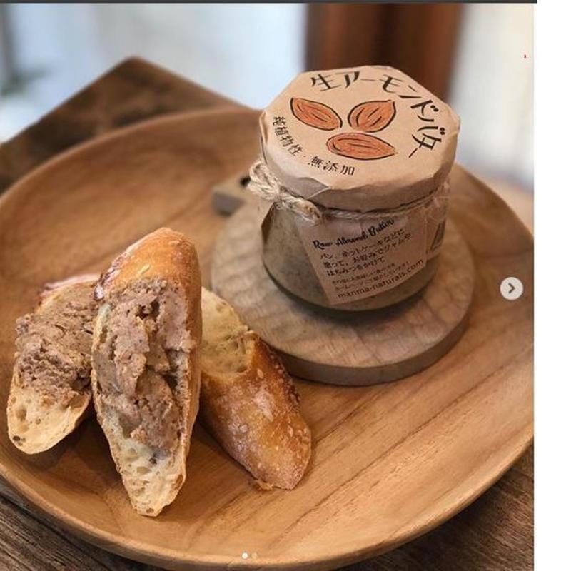 ※近日入荷予定※【自然食cotan】生アーモンドバター 120g