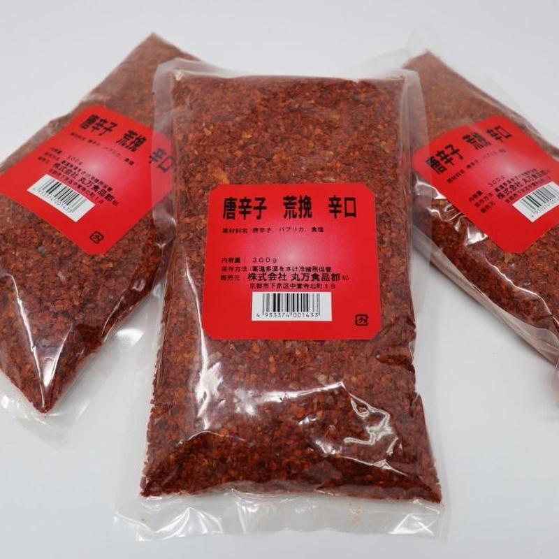 [65]唐辛子 荒挽 辛口 300g