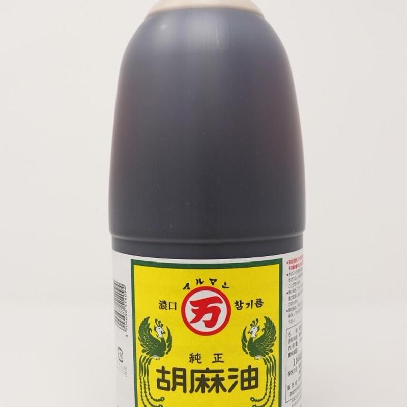 [201]丸万印 純正胡麻油 一升ポリ 1650g