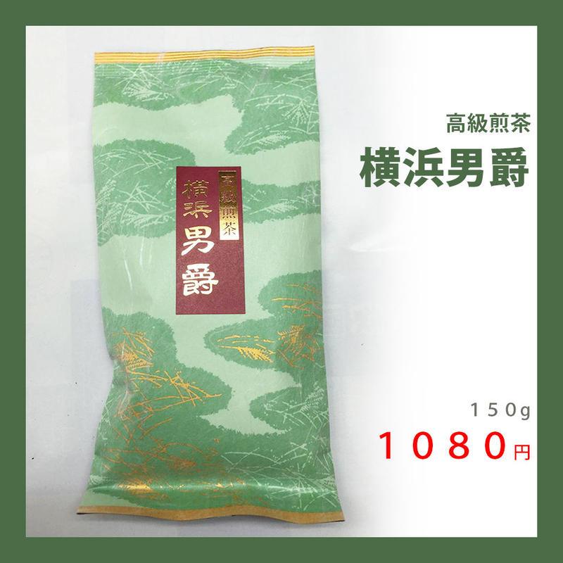 高級煎茶 横浜男爵 YOKOHAMA DANSHAKU