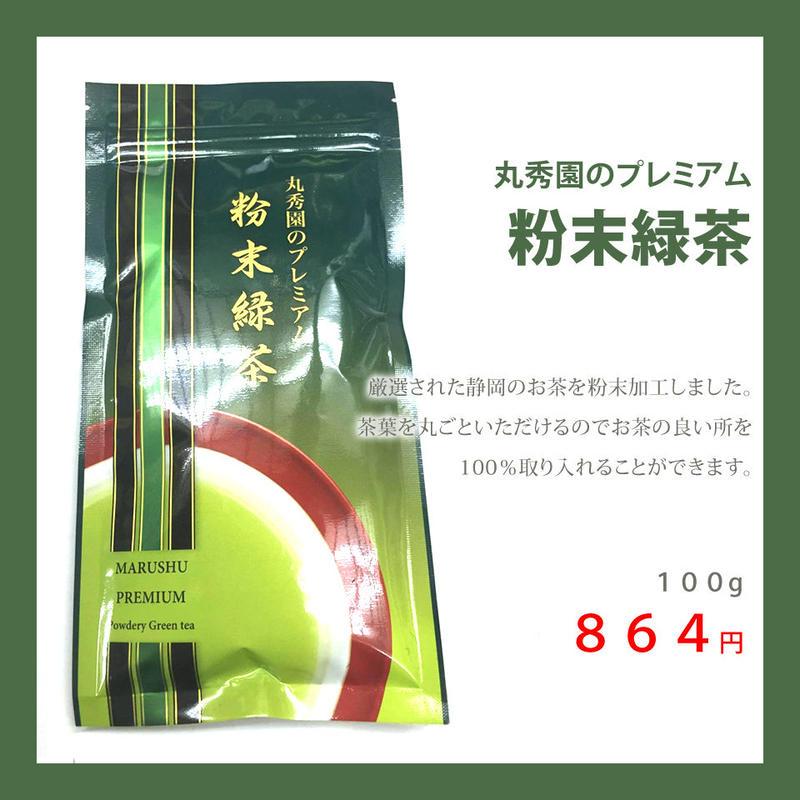 プレミアム粉末緑茶