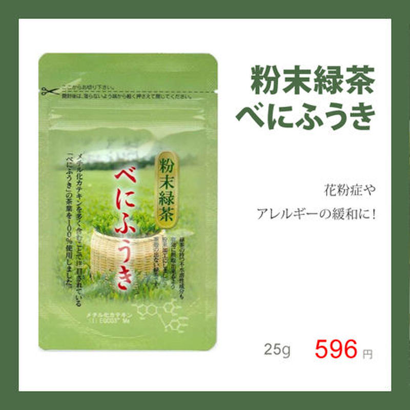 粉末緑茶べにふうき Powdered Green tea BENIFUKI
