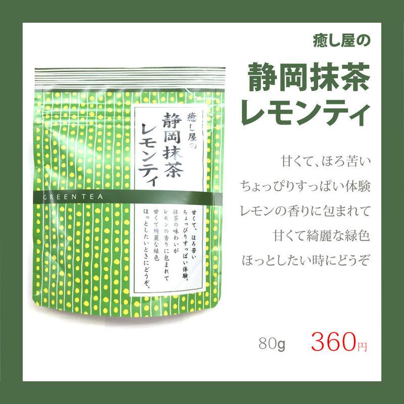 静岡抹茶レモンティ MATCHA LEMON TEA