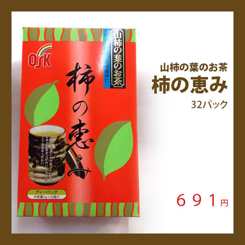 柿の恵み kaki no megumi