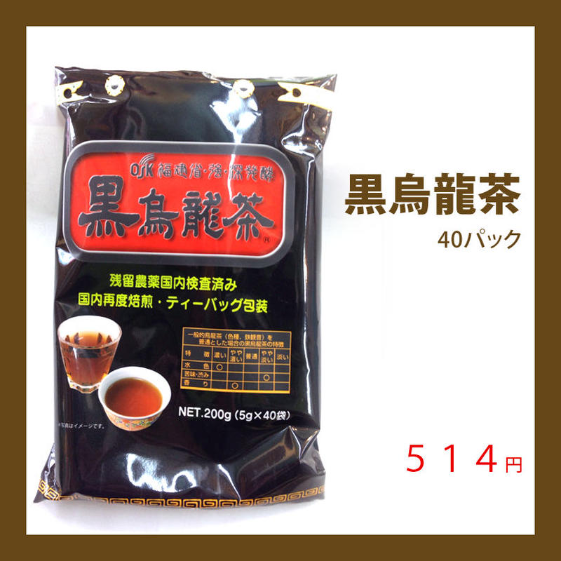 黒烏龍茶 Oolong tea