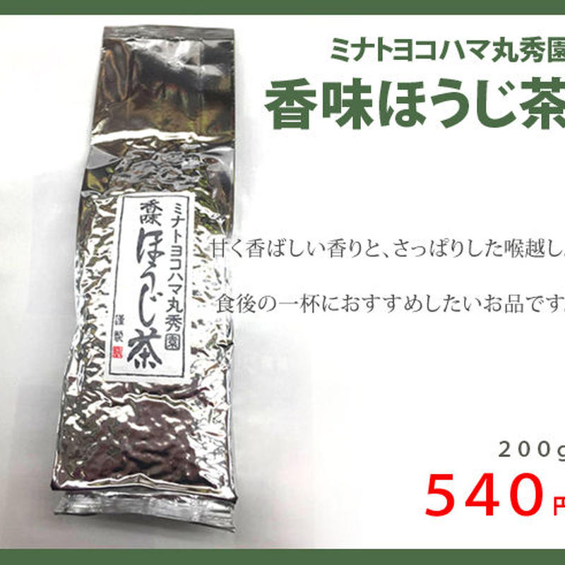 香味ほうじ茶200g KOMI HOJICHA