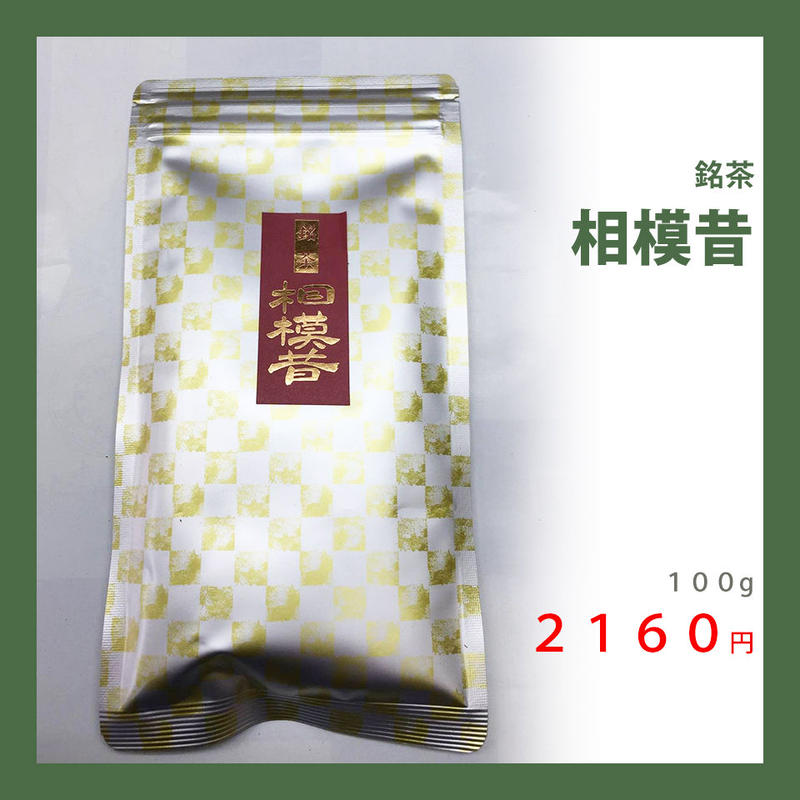 銘茶 相模昔 SAGAMIMUKASHI
