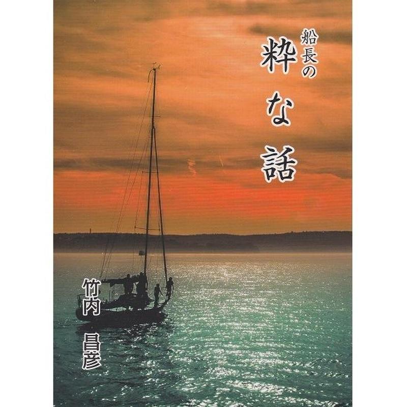 【船長の粋な話 -第二版-】竹内昌彦(著)<送料無料>■発送日:2019年7月23日(火)発送予定