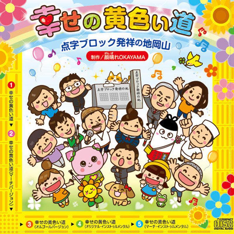 音楽CD【幸せの黄色い道】<送料無料>■発送日:2019年7月23日(火)発送予定