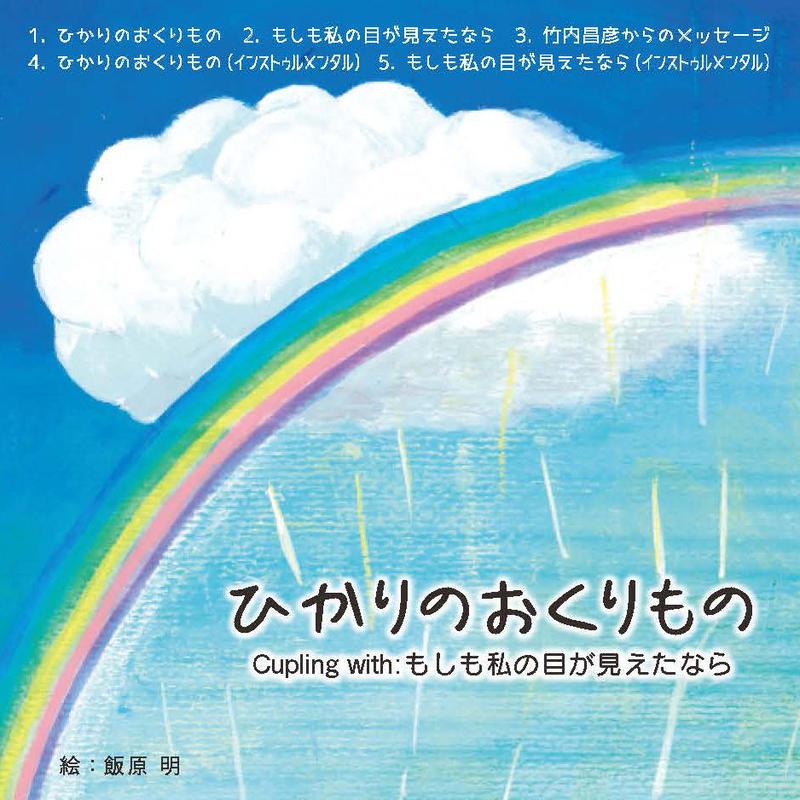 音楽CD【ひかりのおくりもの】<送料無料>■発送日:2019年7月23日(火)発送予定