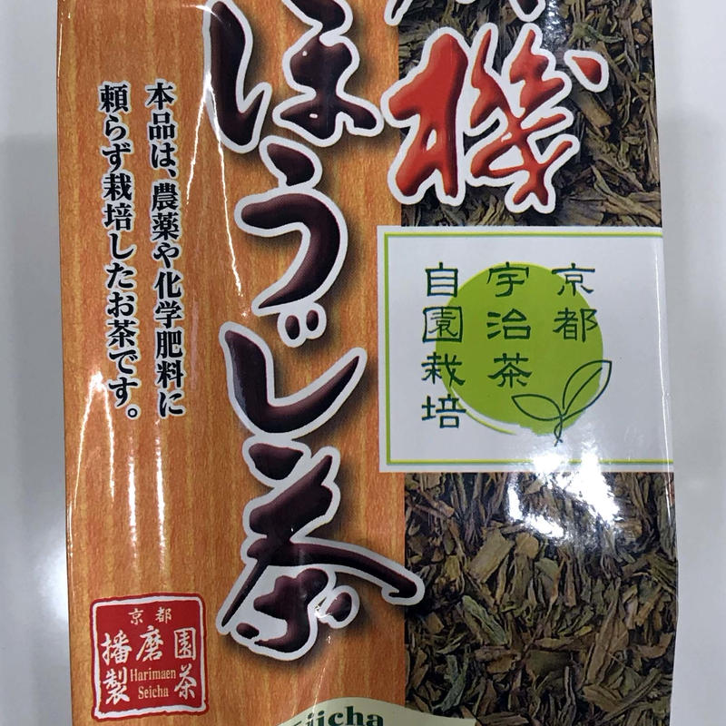 有機ほうじ茶 -Roasted Organic Green Tea-