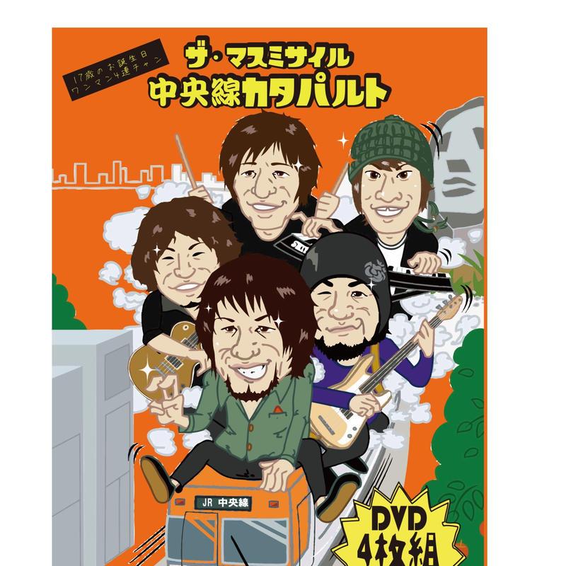 30%OFF!【4枚組DVD】中央線カタパルト