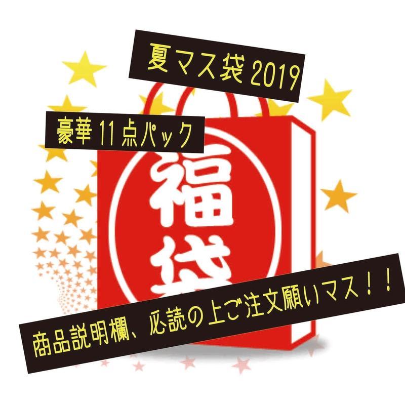 【豪華11点パック】夏マス袋2019〜令和ver.〜