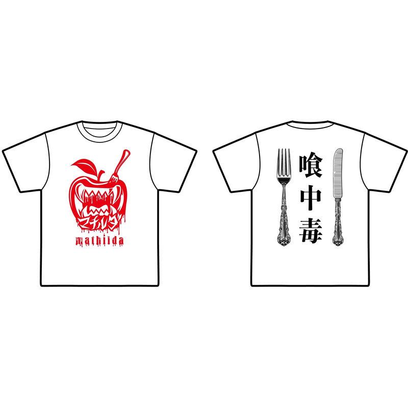 新ロゴ×Tシャツ  喰Ver.