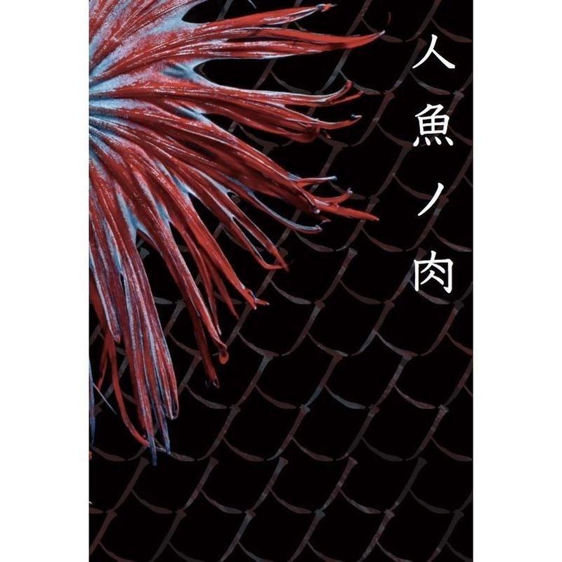 Single『人魚ノ肉』※キャンセルが出た為少量入荷 ※特典無し