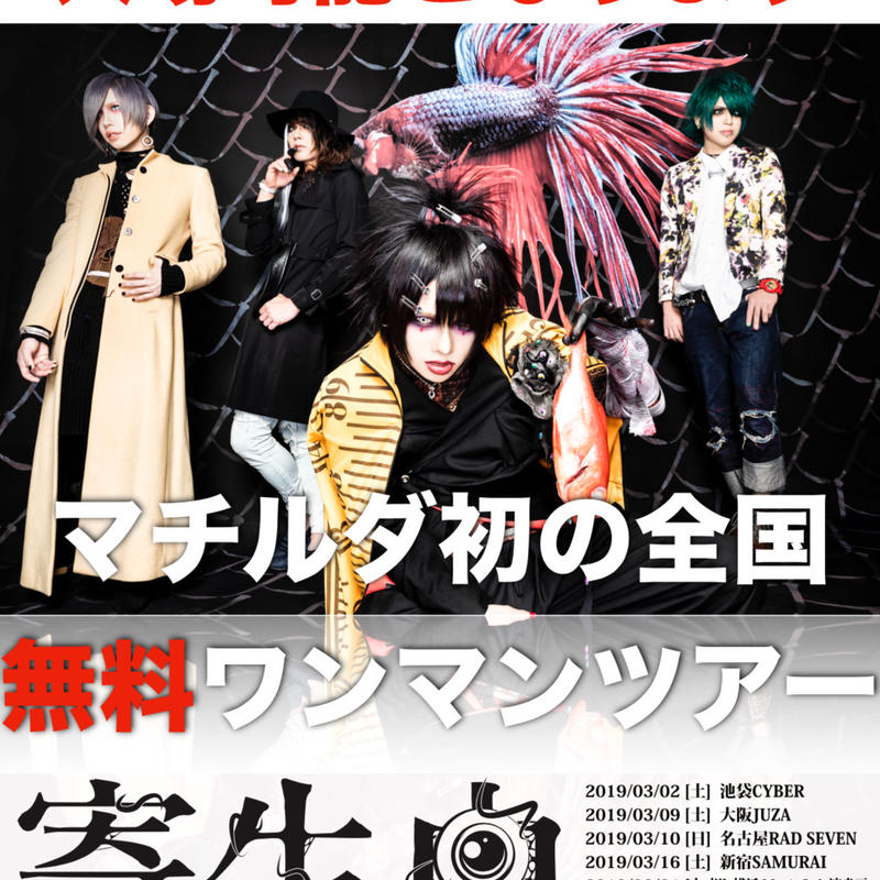 2019/03/09[土]大阪JUZA『寄生虫-パラサイト-』