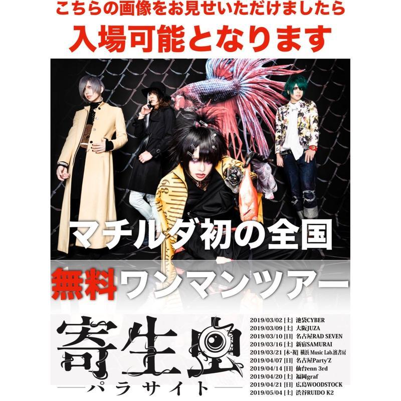 2019/05/04(土)渋谷RUIDO K2『寄生虫-パラサイト-』※残りわずか