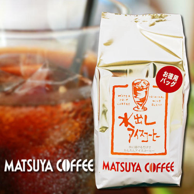 【レギュラーサイズ・お得用】水出しアイスコーヒー 50g×12