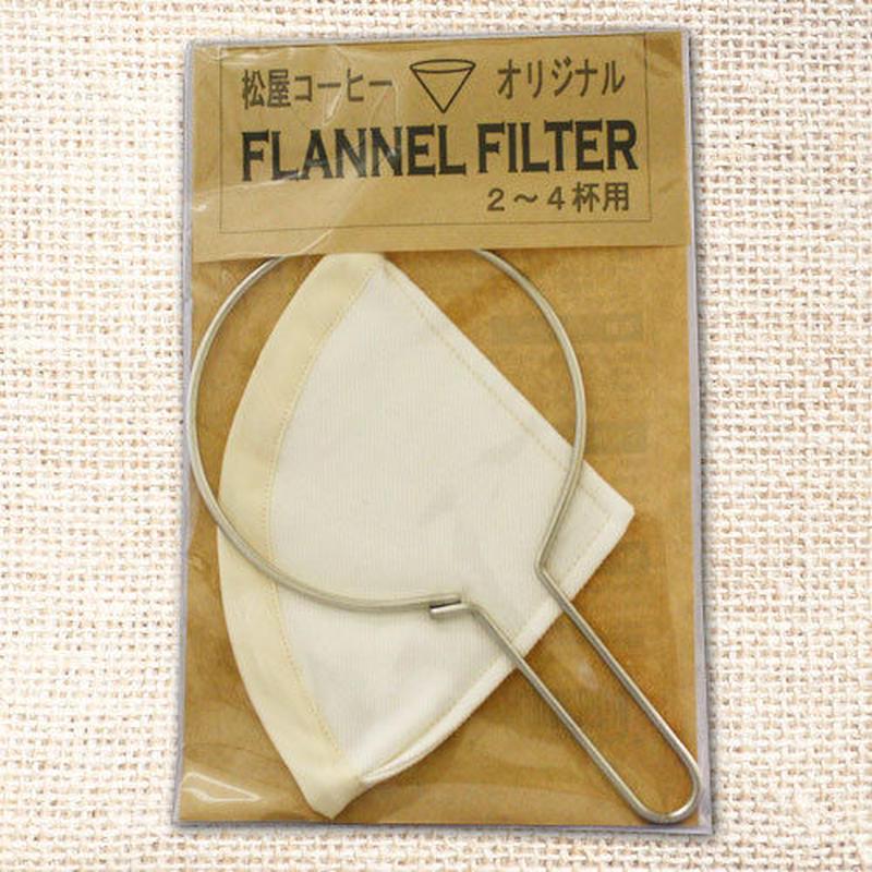 松屋オリジナル フランネルフィルター 2~4人用 金枠付