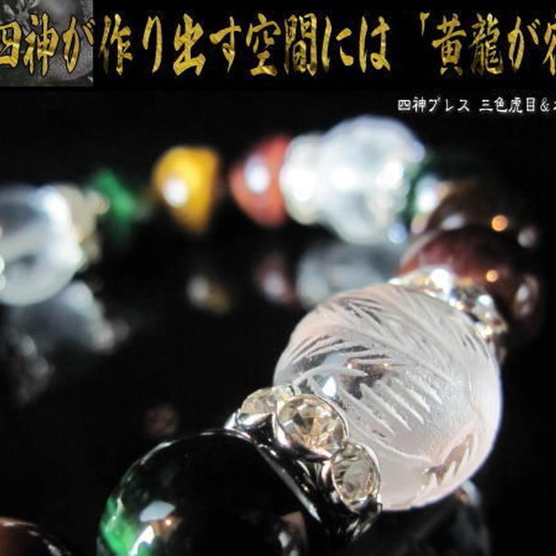 天然石 三色虎目&水晶四神 パワーブレス 風水 ブレスレット 運気上昇 パワーストーン 黄龍 四神獣 No7