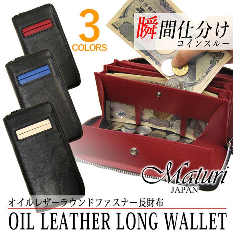 長財布 ラウンドファスナー オイルレザー 牛革 コインスルー 縦型カード入れ Maturi マトゥーリ  MR-072 カラー選択