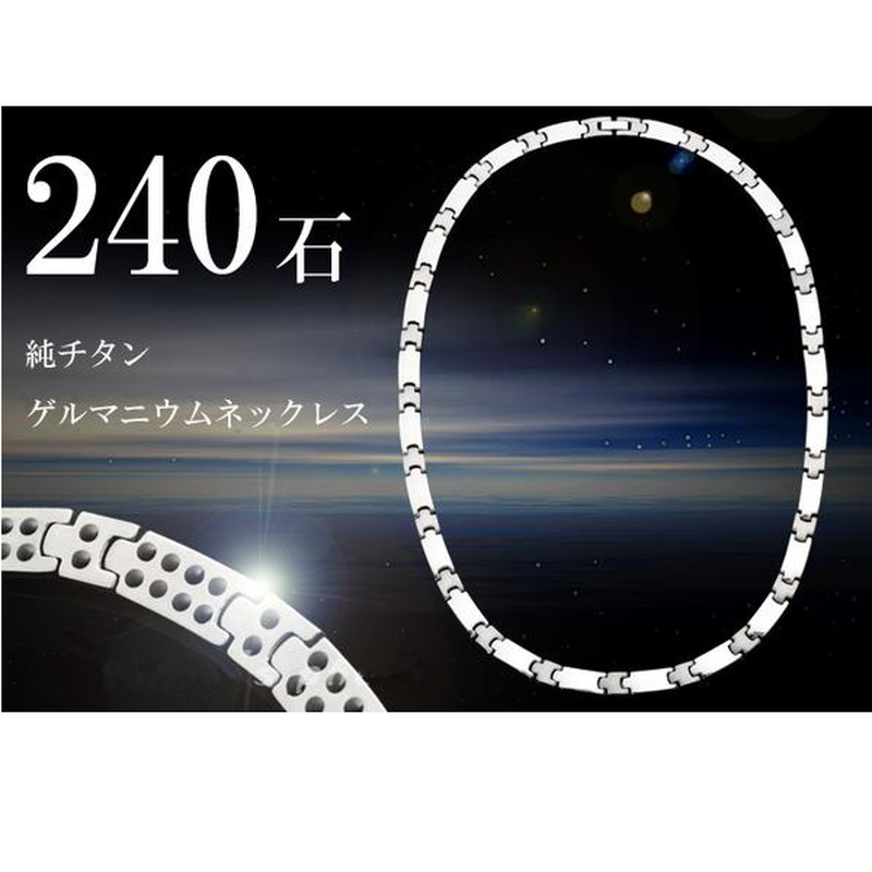 ゲルマニウム 240石 純チタン ネックレス