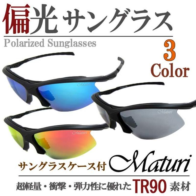 超軽量 Maturi マトゥーリ 偏光 サングラス TR90 ケース付き TK-010 選べるカラー